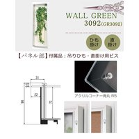 WALL GREEN 3092 グリーンインテリア 造花 グリーンポット 観葉植物 パネル 額縁 インテリアデコ (GR3092)