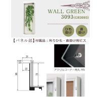 WALL GREEN 3093 グリーンインテリア 造花 グリーンポット 観葉植物 パネル 額縁 インテリアデコ (GR3093)