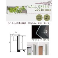 WALL GREEN 3094 グリーンインテリア 造花 グリーンポット 観葉植物 パネル 額縁 インテリアデコ (GR3094)