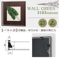 WALL GREEN 3103 グリーンインテリア 造花 グリーンポット 観葉植物 パネル 額縁 インテリアデコ (GR3103)