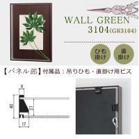 WALL GREEN 3104 グリーンインテリア 造花 グリーンポット 観葉植物 パネル 額縁 インテリアデコ (GR3104)