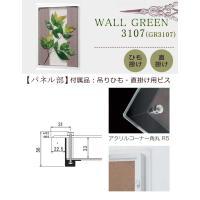 WALL GREEN 3107 グリーンインテリア 造花 グリーンポット 観葉植物 パネル 額縁 インテリアデコ (GR3107)