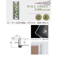 WALL GREEN 3108 グリーンインテリア 造花 グリーンポット 観葉植物 パネル 額縁 インテリアデコ (GR3108)