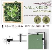 WALL GREEN 3344 グリーンインテリア 造花 グリーンポット 観葉植物 パネル 額縁 インテリアデコ (GR3344)