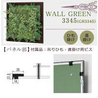 WALL GREEN 3345 グリーンインテリア 造花 グリーンポット 観葉植物 パネル 額縁 インテリアデコ (GR3345)
