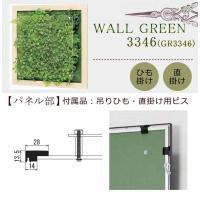 WALL GREEN 3346 グリーンインテリア 造花 グリーンポット 観葉植物 パネル 額縁 インテリアデコ (GR3346)