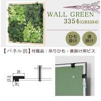 WALL GREEN 3354 グリーンインテリア 造花 グリーンポット 観葉植物 パネル 額縁 インテリアデコ (GR3354)