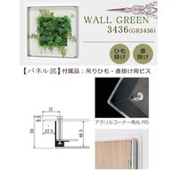 WALL GREEN 3436 グリーンインテリア 造花 グリーンポット 観葉植物 パネル 額縁 インテリアデコ (GR3436)