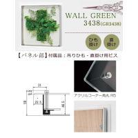 WALL GREEN 3438 グリーンインテリア 造花 グリーンポット 観葉植物 パネル 額縁 インテリアデコ (GR3438)