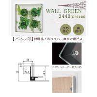 WALL GREEN 3440 グリーンインテリア 造花 グリーンポット 観葉植物 パネル 額縁 インテリアデコ (GR3440)