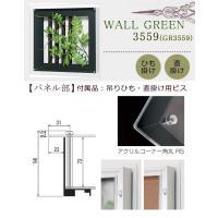 WALL GREEN 3559 グリーンインテリア 造花 グリーンポット 観葉植物 パネル 額縁 インテリアデコ (GR3559)