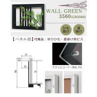 WALL GREEN 3560 グリーンインテリア 造花 グリーンポット 観葉植物 パネル 額縁 インテリアデコ (GR3560)