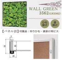 WALL GREEN 3562 グリーンインテリア 造花 グリーンポット 観葉植物 パネル 額縁 インテリアデコ (GR3562)