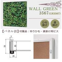 WALL GREEN 3567 グリーンインテリア 造花 グリーンポット 観葉植物 パネル 額縁 インテリアデコ (GR3567)