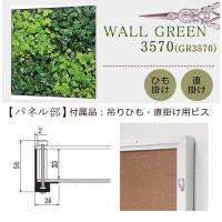 WALL GREEN 3570 グリーンインテリア 造花 グリーンポット 観葉植物 パネル 額縁 インテリアデコ (GR3570)
