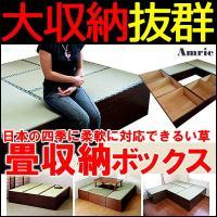 【送料無料】日本製 畳収納ボックス 畳ユニット ハイタイプ 90 幅90×奥行60×高さ45cm ブラウン TY-H90-BR