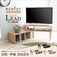 【商品詳細】  薄型テレビに特化したスリム設計の伸縮式テレビ台! 本体幅を調節できるから、設置スタイ...