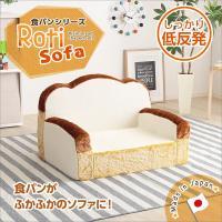 【商品詳細】  おいしそうな食パン型のソファ! 安心の日本製だから、ギフトにも最適♪ 沈み込みすぎな...
