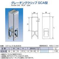 水本機械 グレーチングクリップ GCA型 GCA-60 NO.1145