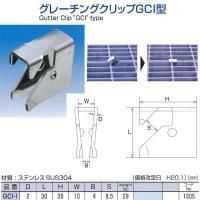 水本機械 グレーチングクリップ GCI型 GCI-1 NO.1305