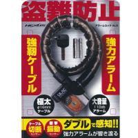 特長  φ16mmの極太強靭ケーブル  強力アラーム 大音量110db  ケーブル切断センサー、衝撃...