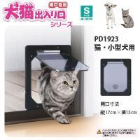 特長  「犬猫出入り口」は、ご家庭のカッターとドライバーで網戸に取り付けることができるペットドアです...