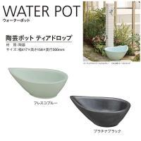 ●陶器ポットは排水のための目皿付きです。簡易的な止水栓付きです。※継続的に水鉢としてご使用になる場合...