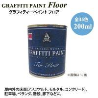 用途  アスファルト、モルタル、コンクリート床の塗装にシーラーレス。  2度塗りで仕上がる簡単ペイン...