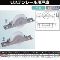 ヨコヅナ Uステンレール用戸車 鉄枠 BRG入ジュラコン車 40 平 DMU-0402