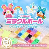 単品 水でくっつく ビーズ おもちゃ 丸型 約6000粒