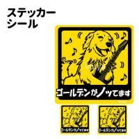 犬ステッカー ゴールデンレトリバー 犬がノッてます 正方形セット 犬屋 いぬや