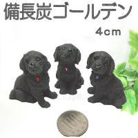 置物 犬 ゴールデン レトリバー ミニ3個セット 雑貨  ギフト プレゼント 母の日 備長炭