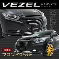 【車種】 ホンダ ヴェゼル  【適合型式】 RU1/RU2/RU3/RU4  【素材】 FRP製  ...