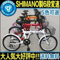 折りたたみ自転車 PL保険 老若いずれにも適している 折りたたみ自転車 マウンテンバイク 軽量 折り...