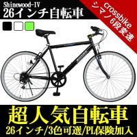 超人気&PL保険 クロスバイク 通勤・通学・買いもの、街乗りでの便利さ クロスバイク 軽量 ...
