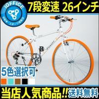自転車 クロスバイク 7段変速 98%装備 高性能 クロスバイク 26インチ ロードバイク SHIN...