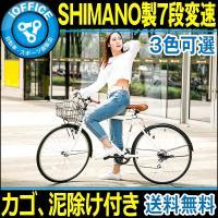 商品名 クロスバイク 本体サイズ 172*59*102cm タイヤサイズ 26インチ サドル高さ 8...