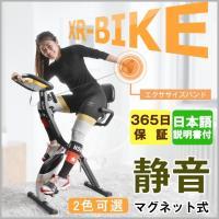 フィットネスバイク 家庭用 バイク 折りたたみ 背もたれ スピンバイク エクササイズバンド付き 静音 1年安心保証 ダイエット器具