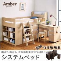 システムベッド ロフトベッド ベッド、デスク、シェルフ、ブックシェルフ、キャビネットがセット机付き シェルフ付き 木製 ハイタイプ 子供 Amber アンバー