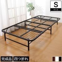 折りたたみベッド シングル スチール製 メッシュ床面 四つ折れ式 耐荷重90kg 完成品