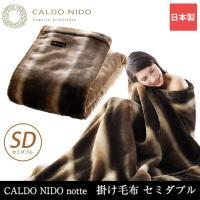 ■CALDO NIDO notte(カルドニード・ノッテ)掛け毛布 セミダブル 掛け布団 CALDO...