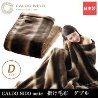 ■CALDO NIDO notte(カルドニード・ノッテ)掛け毛布 ダブル 掛け布団 CALDO N...