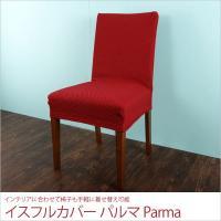ジャストフィットが気持ち良い色が選べる椅子カバーです。 縦にも横にも伸びる2WAYストレッチ生地を使...