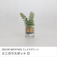 DECOR IMITATION フェイクグリーン ミニガラスポット D 人工観葉植物 ガラスポット インテリアグリーン 樹脂製 SPICE