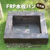 送料:Aタイプ 水栓パン 枕木調 立水洗バン ・驚きの軽量。カンタン設置 本物の木質感があるデザイン...