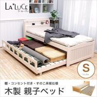 2人で使えるツインベッド 木製親子ベッド ラルーチェペアベッド ツインベッド ベッド2台としても、ベ...