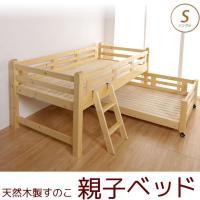 サイズ:幅105×奥行211×高さ84.5cm 下段ベッド:103×195×43.5cm 材質:パイ...