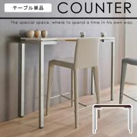 ※テーブル単体の販売となります。イスは別売りです。 ※沖縄県・離島・一部遠隔地へのお届けは、別途お見...