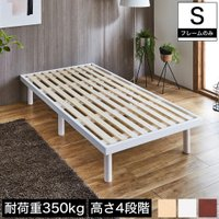 耐荷重350kg!頑丈で安心なすのこベッド 4段階 高さ調節可能  ※沖縄県・離島・一部遠隔地へのお...