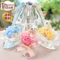 プリザーブドフラワー 誕生日 プリザーブド フラワー ガラスの靴 プレゼント ギフト 結婚祝い 結婚式 電報 お祝い 発表会 ベアのシンデレラ